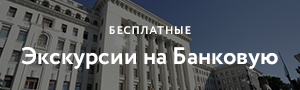bankovaya1