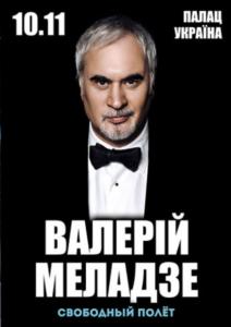 Чарующий любимец эстрады Валерий Меладзе