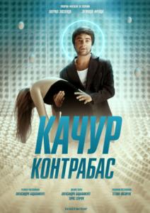 Лучшие спектакли августа в Киеве