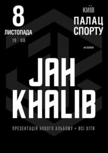 Крнцерт Jah Khalib в Киеве