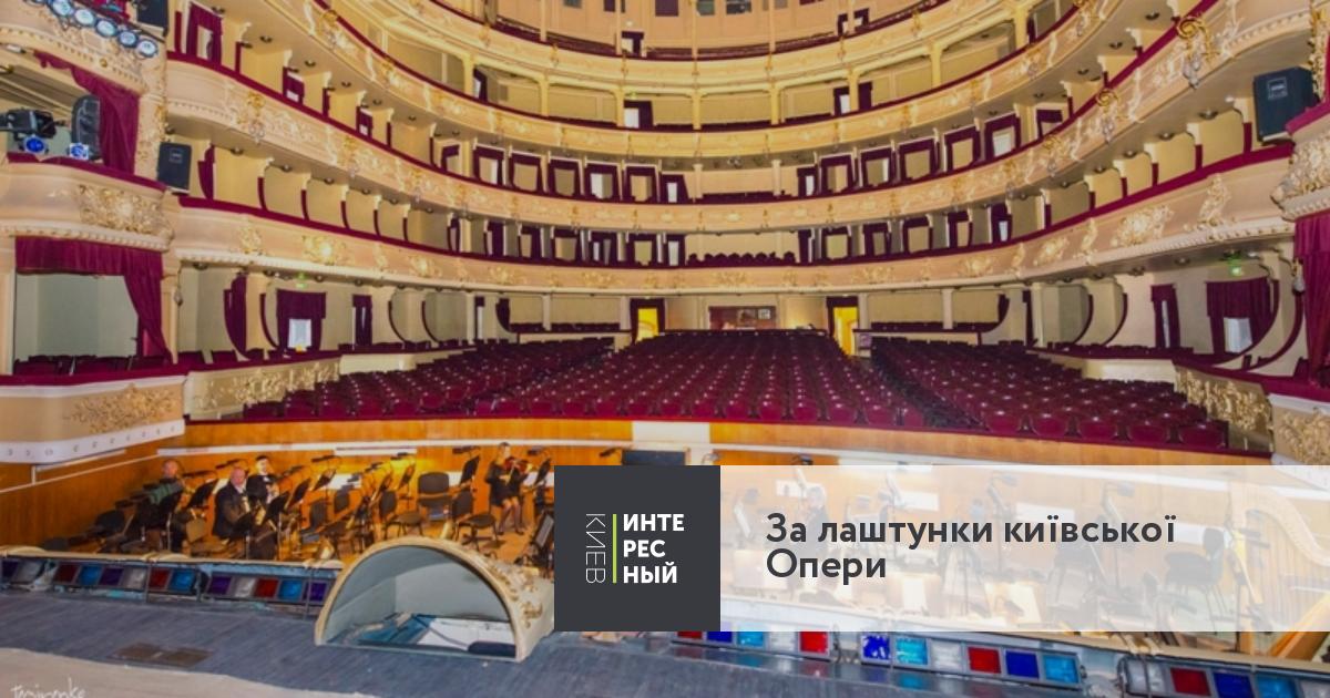 Киевская опера билеты купить цена билета в большой театр